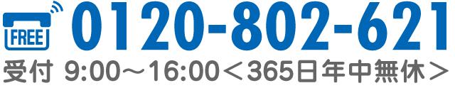 電話0120-802-621