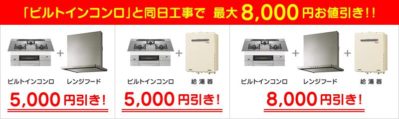 ビルトインコンロと同日工事で最大8000円お値引き!