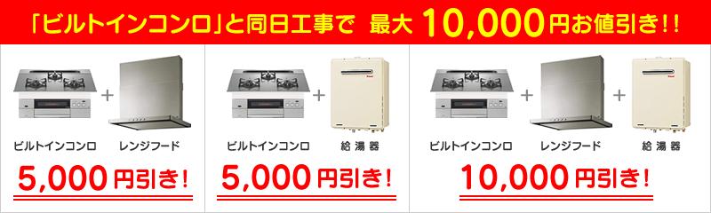 ビルトインガスコンロと同日工事で最大10,000円お値引き!